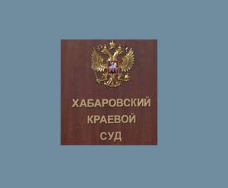 сайт Хабаровского краевого суда