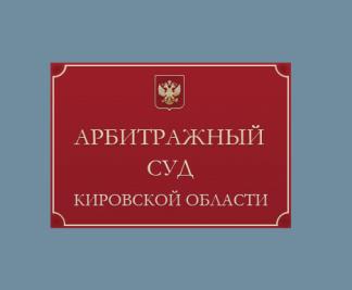 сайт Арбитражного суда Хабаровского края